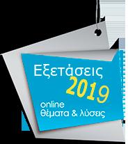 Θέματα & Λύσεις 2019